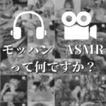 モッパン ASMR