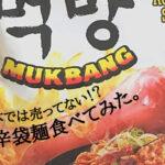 プルダックポックンミョンじゃない激辛袋麺を食べてみた!美味しい<激辛 | dooorblog