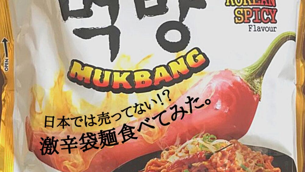 プルダックポックンミョンじゃない激辛袋麺を食べてみた!美味しい<激辛   dooorblog