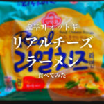 韓国麺「リアル チーズラーメン」オットギを食べてみようと思う!