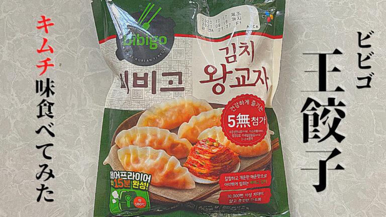 韓国グルメ!冷凍餃子を食べブログに挑戦します。