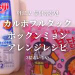 韓国グルメブログ。おいしいチーズラーメンのレシピはこれ! | dooorblog
