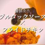 韓国グルメブログ。プルダックソース×フライドチキン » 韓国・中国「食べくらべ」
