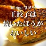 韓国グルメブログ!bibigoの冷凍餃子の美味しい食べ方 | dooorblog
