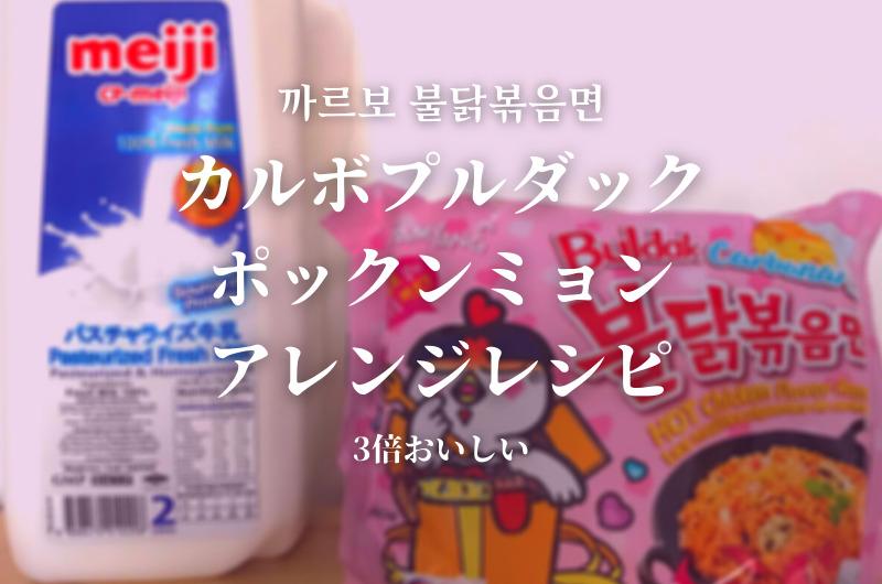 韓国グルメブログ。カルボプルダックのレシピはこれ!